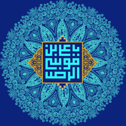 جشنواره شروع کسب و کار اینترنتی به مناسب ولادت امام رضا علیه السلام