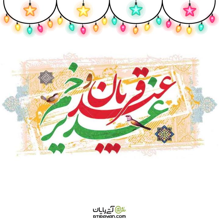 جشنواره عید تا عید فروشگاه های اینترنتی