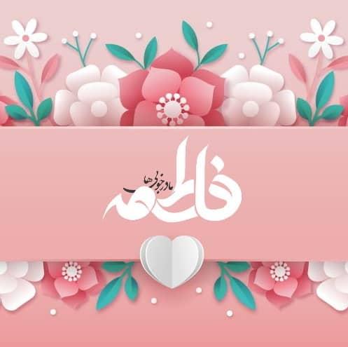 جشنواره شروع کسب و کار اینترنتی به مناسبت ولادت حضرت فاطمه زهرا سلام الله علیها